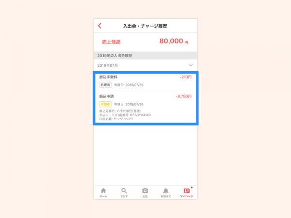 10売上金申請iOS