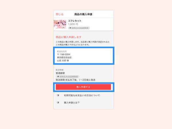 temp購入申請3
