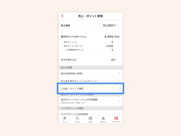 190106_tokumei.003