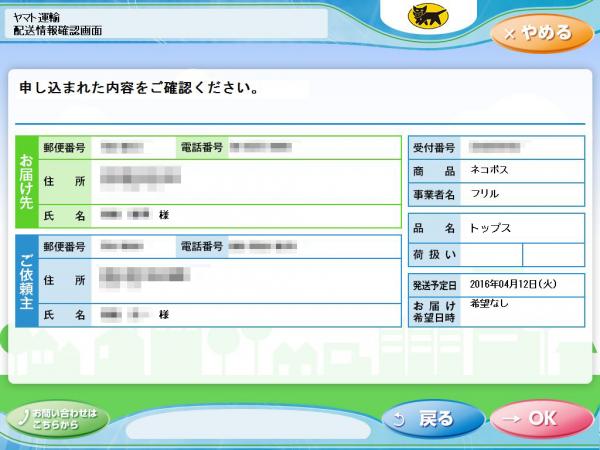 1-6_配送情報確認画面 2