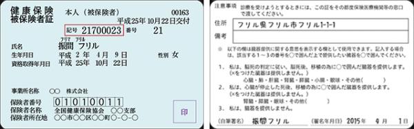 カード型健康保険証