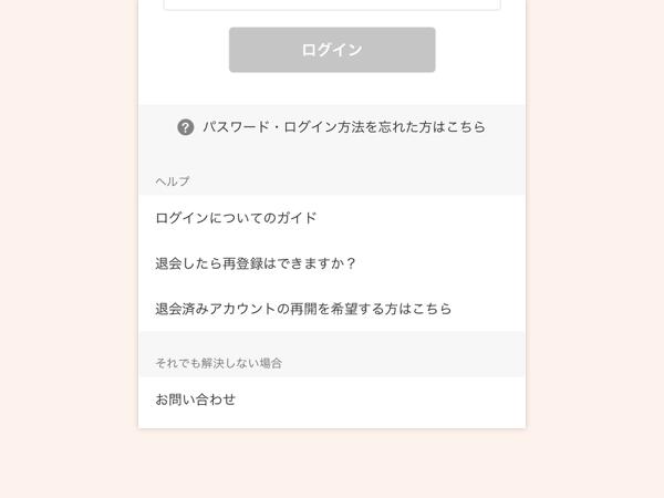 ⑦ログイン IOS.001