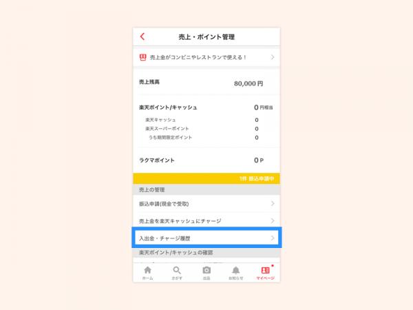 9売上金申請iOS