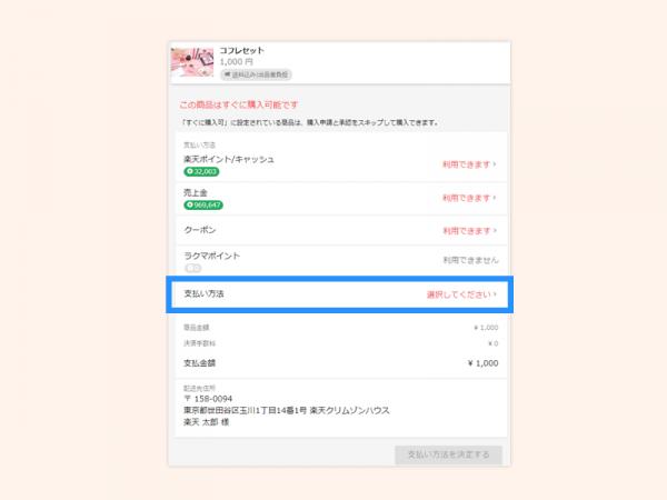 temp支払うweb1