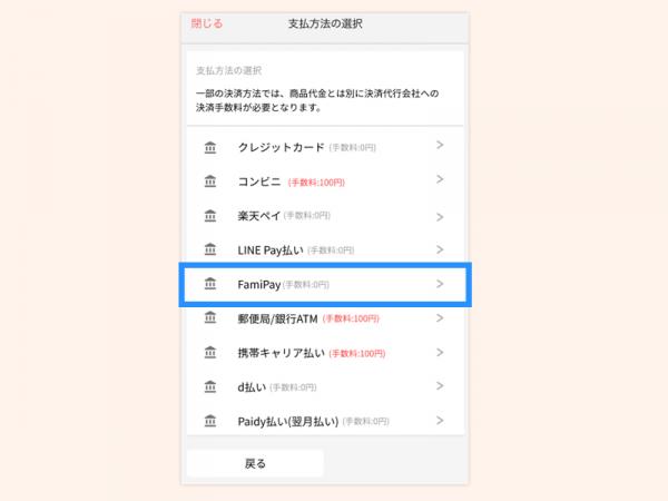FamiPayで支払う3(Famipayあり)temp