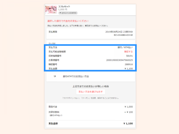 支払うweb変更7