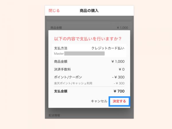 temp楽天スーパーポイント/キャッシュで支払うstep5