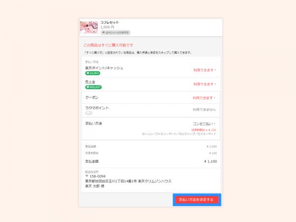 temp支払うweb3