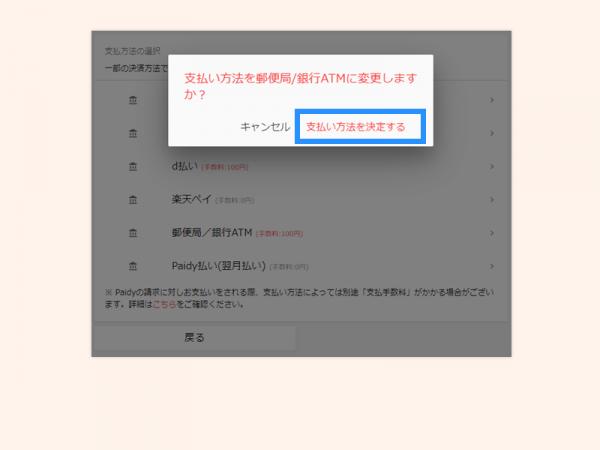 tep支払うweb変更5