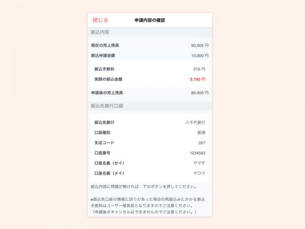 7売上金申請iOS