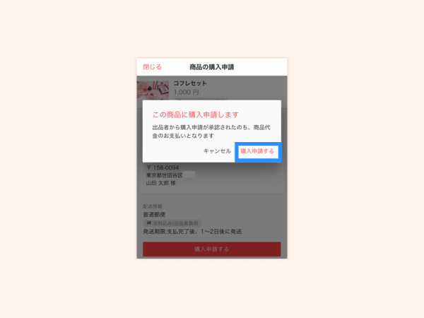 temp購入申請4
