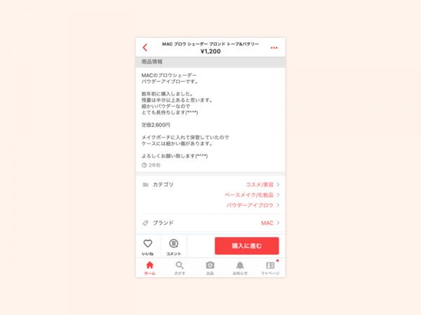 temp購入するiphone2
