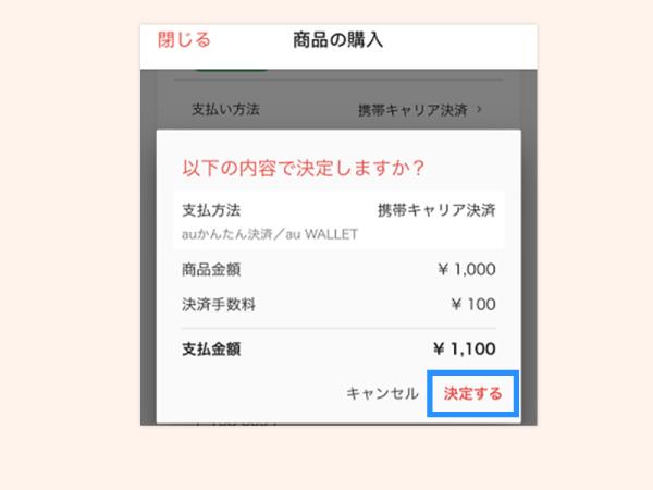4キャリア決済iOStemp
