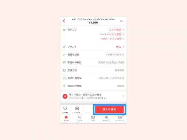 temp購入するiphone3