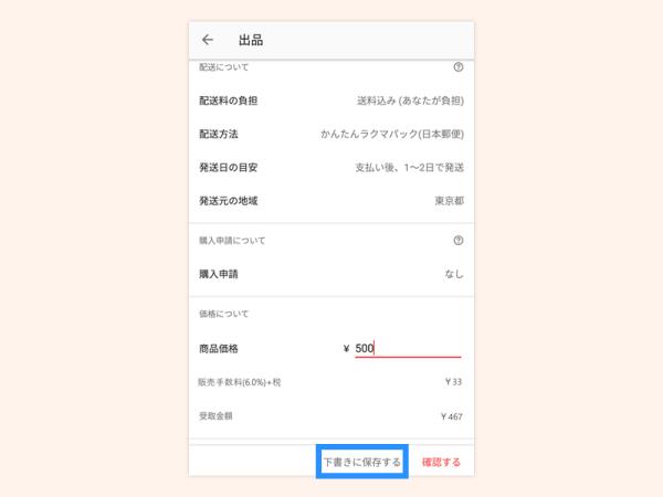 temp増税後android10 2