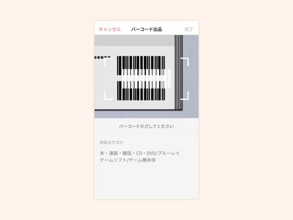 barcode 3