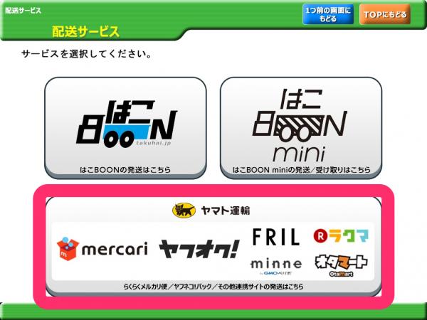 Famiポート20160628版