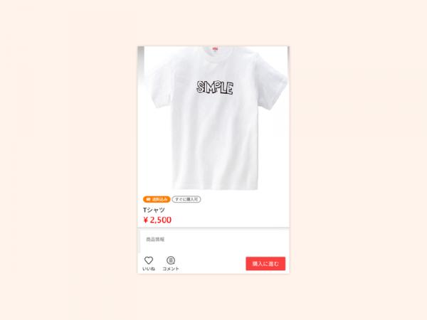 商品を購入するtemp1