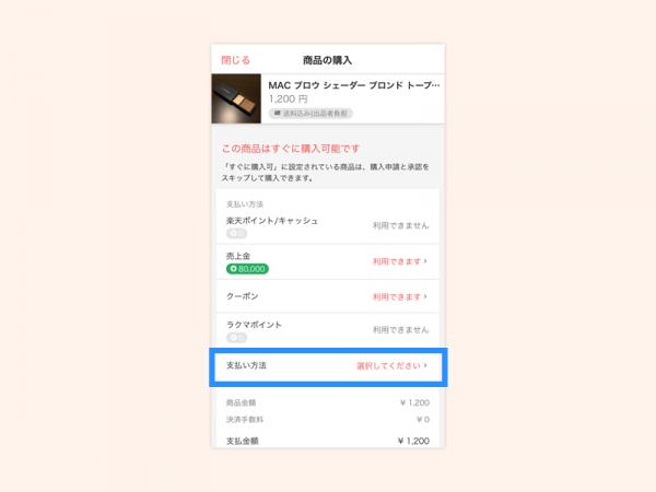 temp購入するiphone4