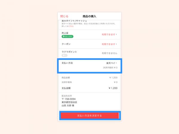 temp購入するiphone6