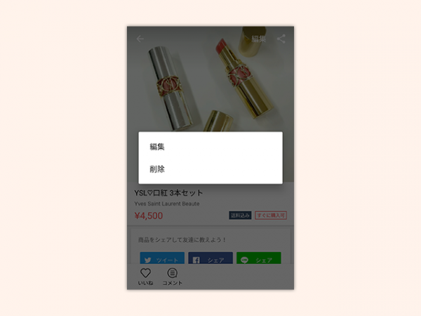 edititem_3