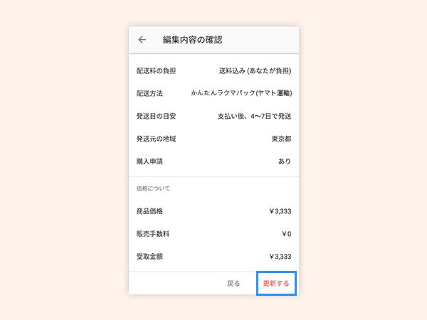 edititem_67-600x450