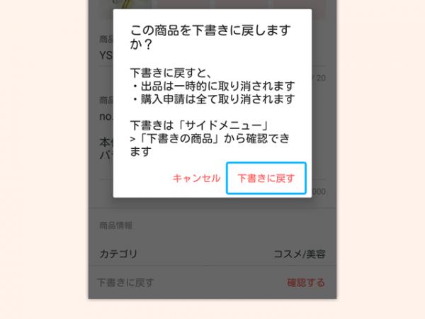 edititem_8