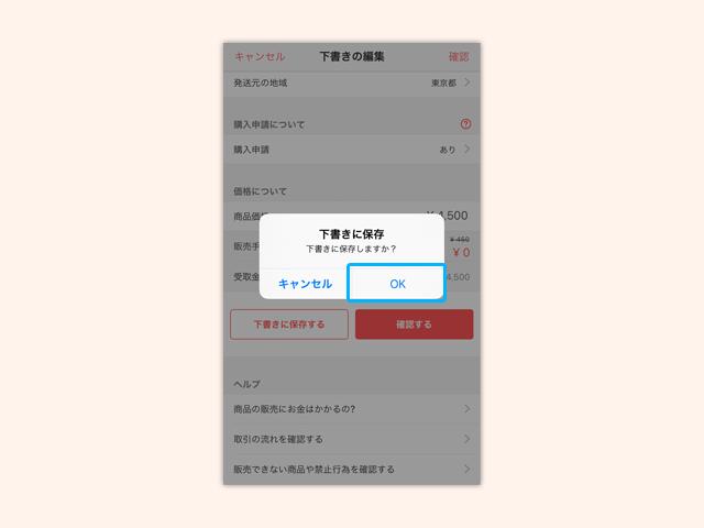 edititem_9-600x450