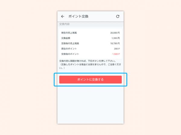 exchange_4