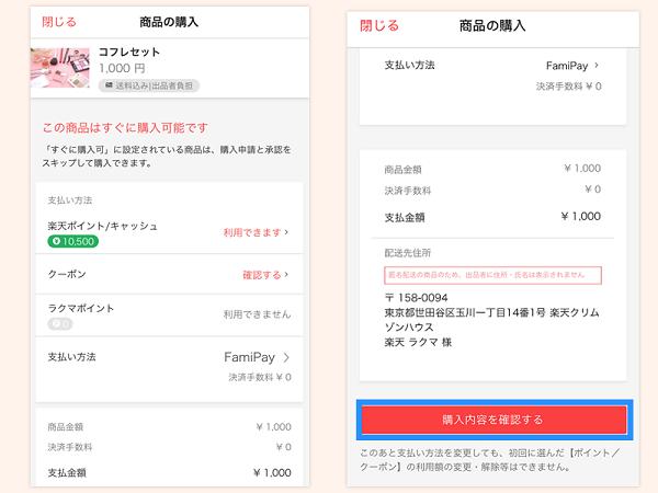 FamiPayで支払う4(Famipayあり)temp