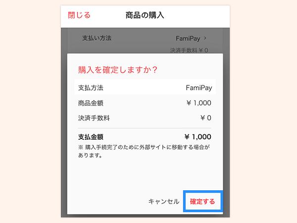 FamiPayで支払う6(Famipayあり)temp