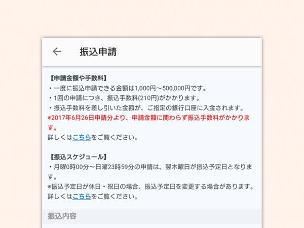furikomi_a