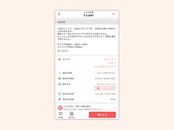 i_purchase_1_2