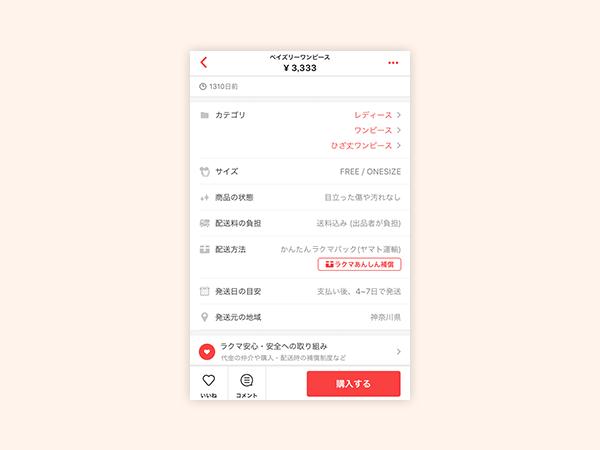 i_purchase_1_21-600x450