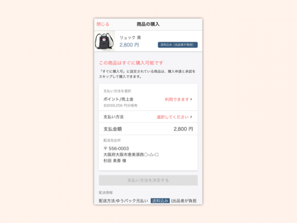 i_purchase_3_1