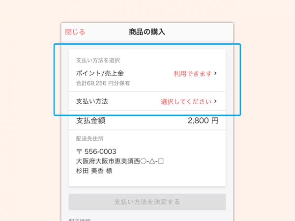 i_purchase_3_2