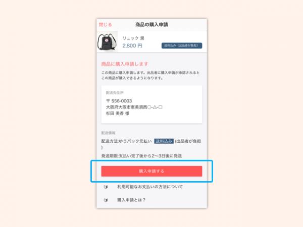 i_purchase_7_2