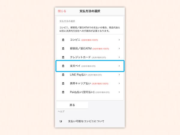 ios_payment_rakutenpay-600x450
