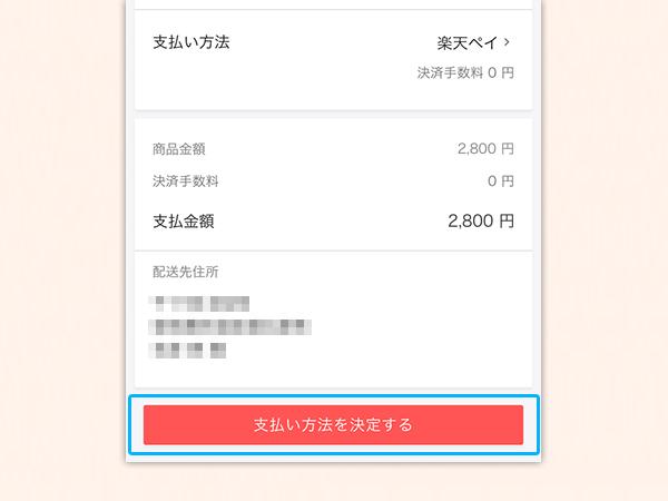 ios_payment_rakutenpay_23-600x450