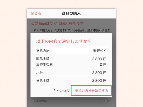 ios_payment_rakutenpay_34-600x450