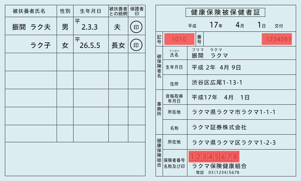 保険証_紙