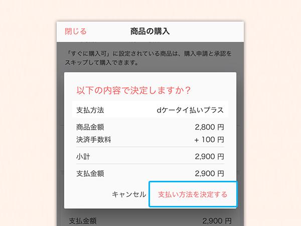 payment_dketaiplus_step3