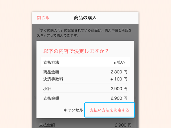 payment_dketaiplus_step3