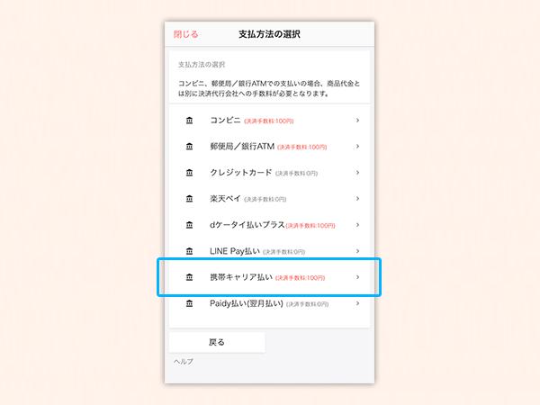 payment_keitai_01