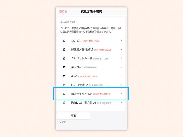 payment_keitai_01-600x450