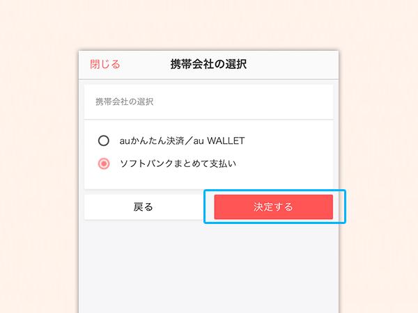 payment_keitai_softbank