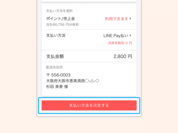 payment_linepay_2