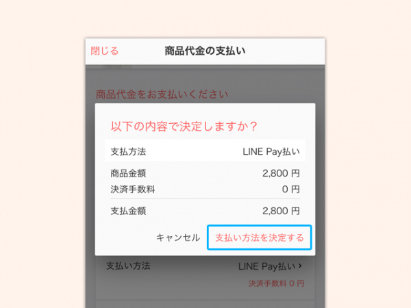 payment_linepay_3