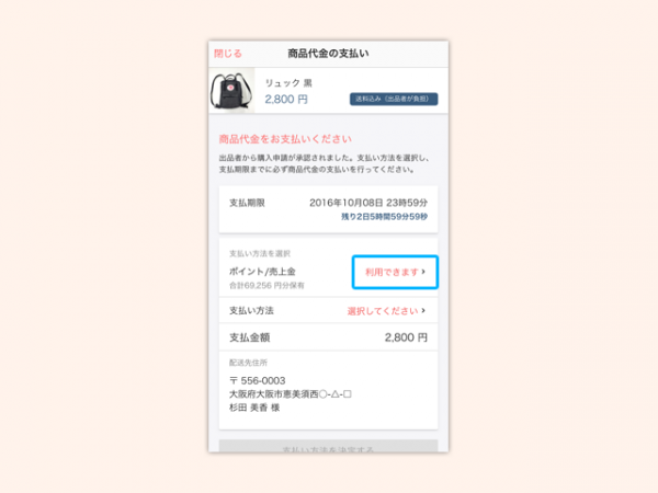 payment_point_1