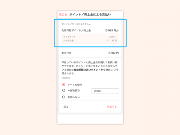 payment_point_2_1